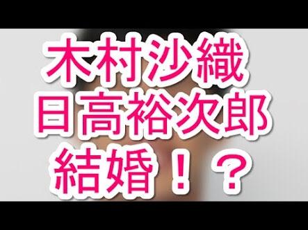 日高裕次郎が木村沙織と結婚!現役引退後はパナソニックの社員?