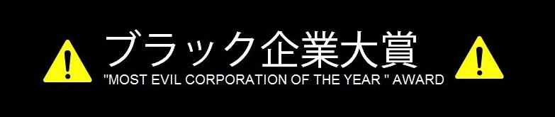 【速報】ブラック企業大賞2016ノミネート企業発表!12月23日発表の大賞企業を予想!