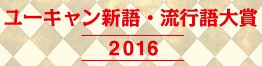 「保育園落ちた日本死ね」が流行語大賞2016トップ10入り!つるの剛士や国民から日本大丈夫か?の声続出!