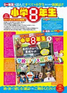 『小学8年生』明日15日発売!大人も子供も楽しめる内容の学習雑誌と絶賛される!