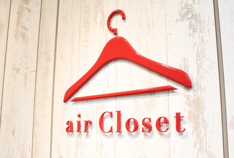 airCloset(エアークローゼット)で新感覚なオシャレライフ!金額や取り扱いブランドは?