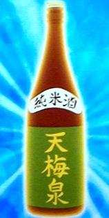 天梅泉という日本酒は実在する?天梅泉のモデルは臥龍梅ではないか?その証拠が明らかに?