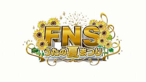 FNSうたの夏まつり2015タイムテーブルはなぜ発表されない?AKB、EXILE、ジャニーズ等豪華メンツでも視聴率の低迷か!