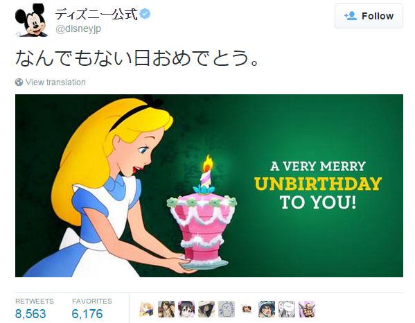 なんでもない日おめでとう!(不思議の国のアリス)原爆の日にディズニーのツイートが血迷った!