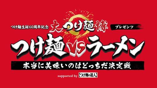 大つけ麺博2015大久保公園でつけ麺とラーメンの熱き戦いの結果はいかに!?