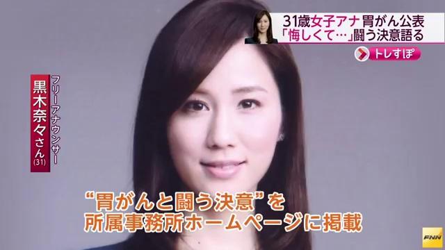 黒木奈々さん死去!32歳という若さで胃がん闘病するも完全復帰叶わず。