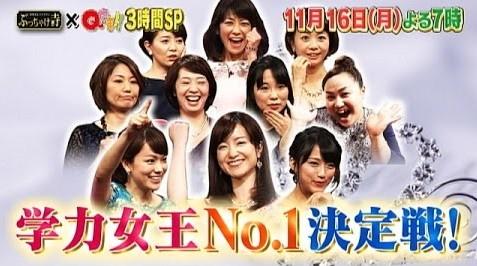 学力女王No.1に輝く美女は誰!?『Qさま!!』芸術の秋SP!