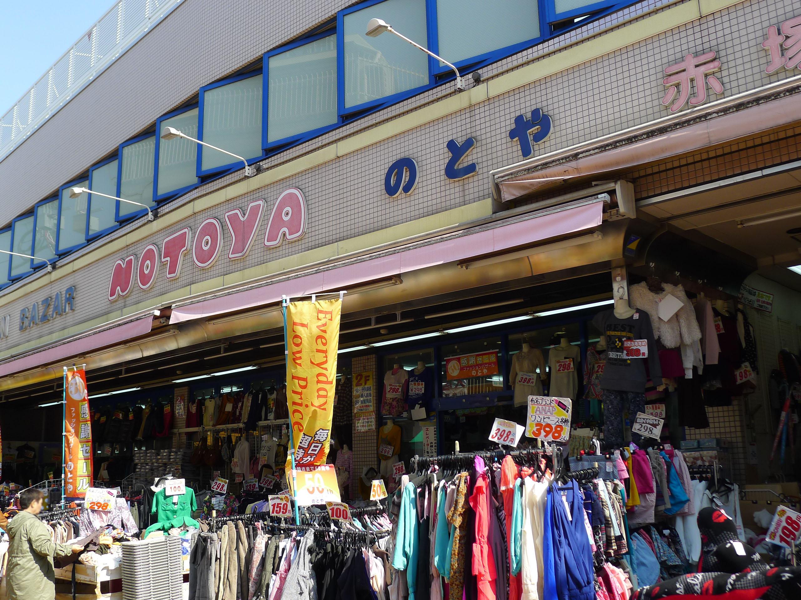 notoya01-thumb-2560x1920-1258894