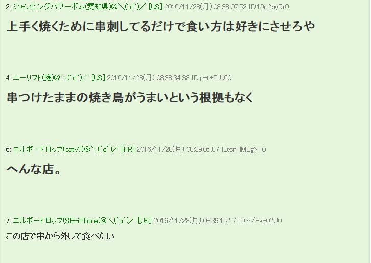 yakitori01