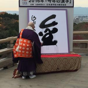 【2016年】今年の漢字は『金』に決定!達筆すぎて読めねー!!と話題にwww