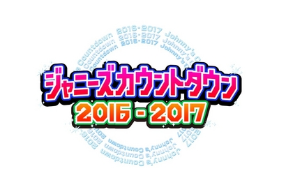 【速報】カウコン2016-2017出演者発表!未だSMAPの名前は挙がらず!出演するか予想をしよう!