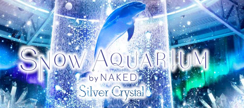 アクアパーク品川で『SNOW AQUARIUM by NAKED-Silver Crystal-』開催!クリスマス後のデートに使える!!