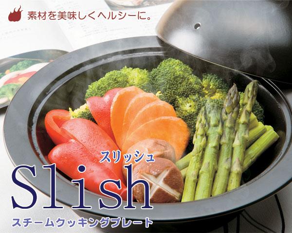 「スリッシュ」!超便利な蒸し器!どんなレシピがある?最安値通販や口コミも!
