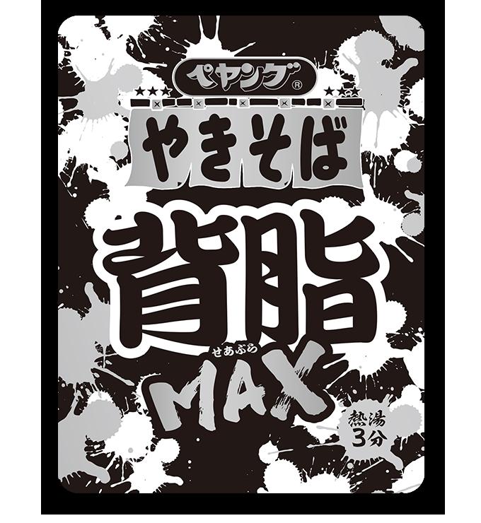 ペヤングから「背脂MAXやきそば」とかいう激うまカップやきそばが発売される!迷わず食べるべし!