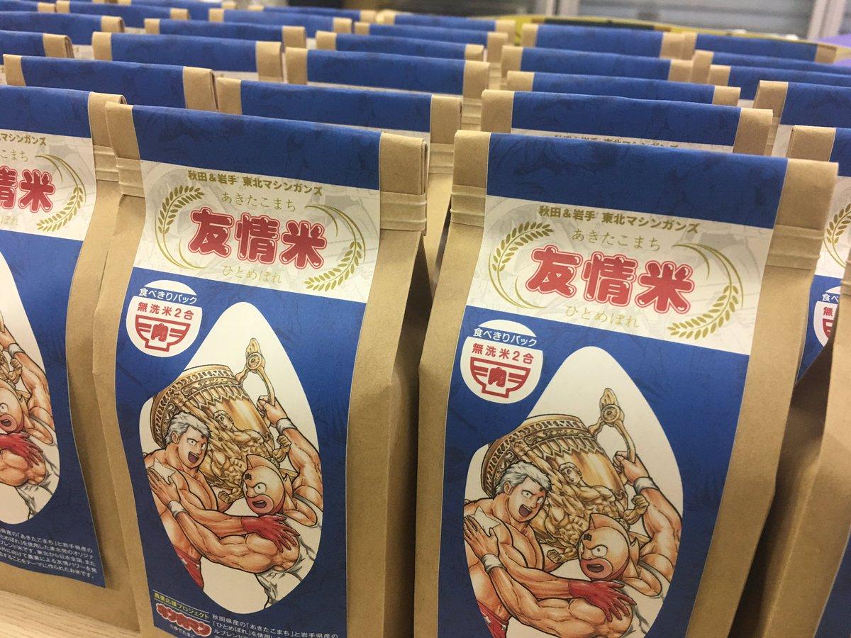 【購入できる】キン肉マン コラボで「友情米」発売!数量限定「川連漆器」の丼と椀のセットはお早めに!