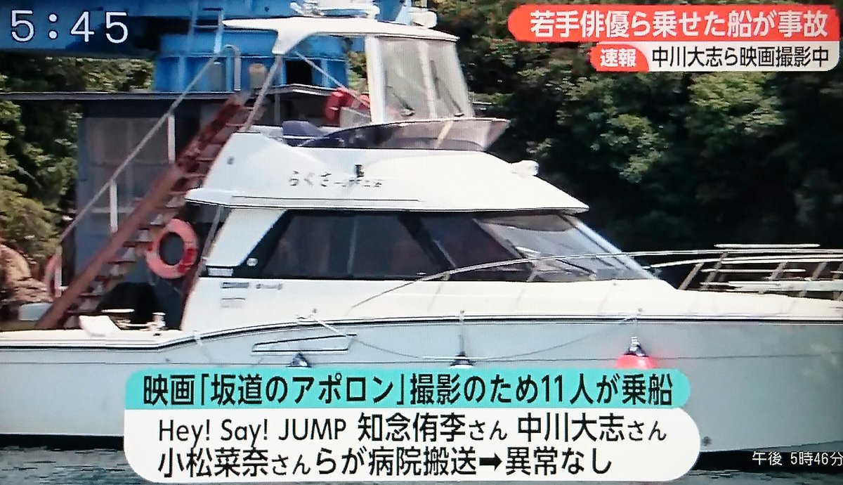 知念侑李、小松菜奈ら『坂道のアポロン』で船舶事故 !ケガや今後の撮影は大丈夫なのか?