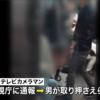 【動画】盗撮容疑で逮捕!増田啓佑容疑者の顔画像は!?朝日新聞記者の素顔を暴く!!