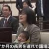 緒方夕佳議員が熊本市議会に赤ちゃん連れ登場!海外ではよくあることらしい・・・