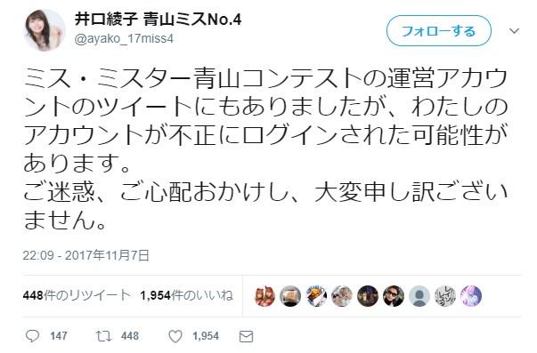 裏 井口綾子