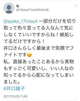 """ロンハー 井口 綾子 """"モッツァレラボディ""""井口綾子、『ロンハー』出演に反響の声"""