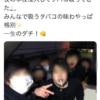 佐藤光太郎 タバコ喫煙画像拡散→釣り確定!名誉毀損しているアカウント健在!