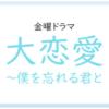 ドラマ「大恋愛〜僕を忘れる君と」のキャストが続々発表!主題歌やロケ地も調査!