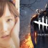 本田翼Youtubeチャンネル「ほんだのばいく」でゲーム実況!『Dead by Daylight』とは?