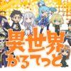 アニメ「異世界かるてっと」全4作品のあらすじ総まとめ!