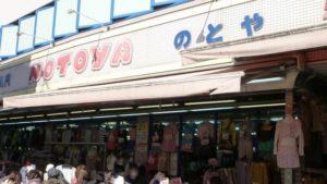 激安衣料品店「のとや」!ヒルナンデスで紹介されたけど、店舗はどこにあるの!?