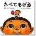 【ネタバレ注意】絵本「たべてあげる」がトラウマ級に怖いと話題!結末を怖くした理由を作者が語る!