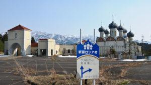 心霊スポットで有名な新潟ロシア村の現在!廃墟を検証!!