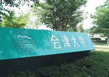 世界大学ランク日本版で23位の会津大学とは!?偏差値や評価は?独自の入試も調査してみた!