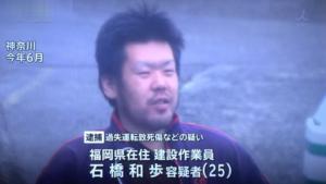 【画像】走行妨害の石橋和歩容疑者 住所やFacebook彼女も特定!!東名夫婦死亡事故以外も妨害行為があった・・・