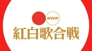 【2018年】NHK紅白歌合戦観覧の応募方法は?締切り日や当選発表はいつ?